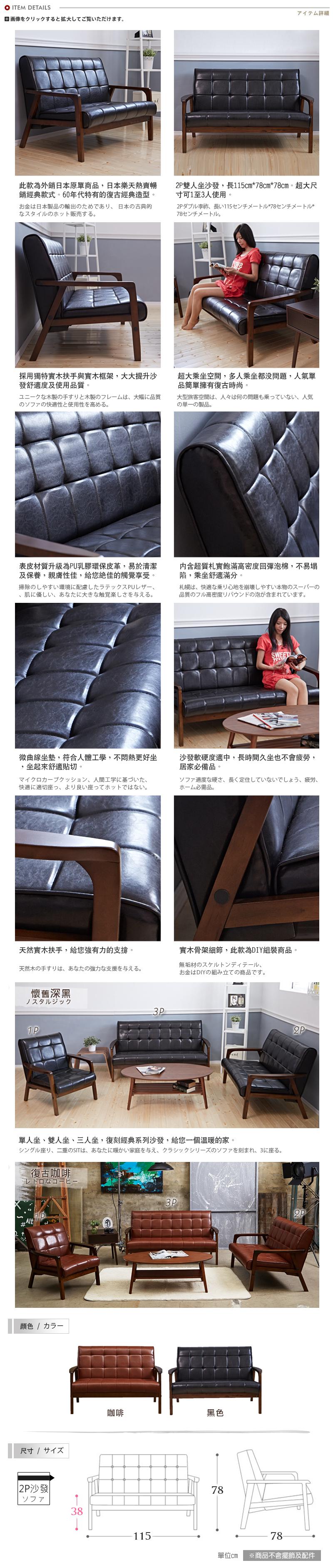 【班尼斯國際名床】~日本熱賣‧Kojiro小次郎雙人皮革沙發/復刻沙發/另有單人+三人座