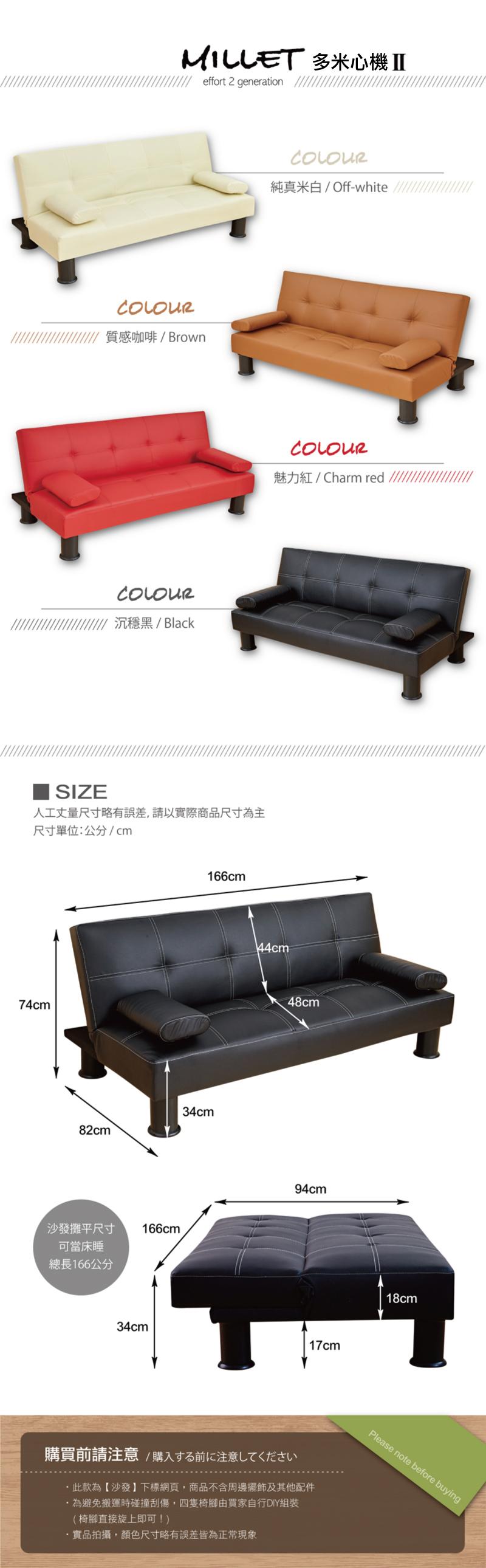 【班尼斯國際名床】~熱銷經典【Millet 多米心機 II代】皮革多人座優質沙發床(升級加贈兩個抱枕)